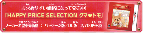 HAPPY PRICE SELECTION クマ・トモ